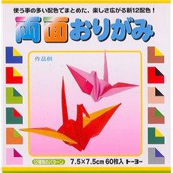 Origami papier 7,5x7,5 cm - tweezijdig