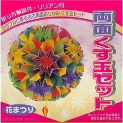 "Origami papier 11,8x11,8 cm - Kusudama ""Flower"""