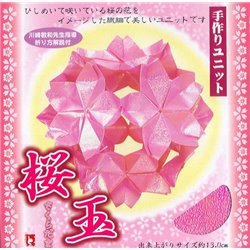 """Origami papier - Kusudama """"Aurora"""""""