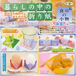 Origami papier - Diverse soorten