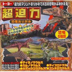 Origami papier - Dinosaurus vouwen