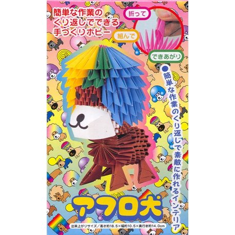 Origami Block Folding - Hond